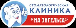 Стоматология в Ульяновске: современная стоматологическая клиника «На Энгельса»
